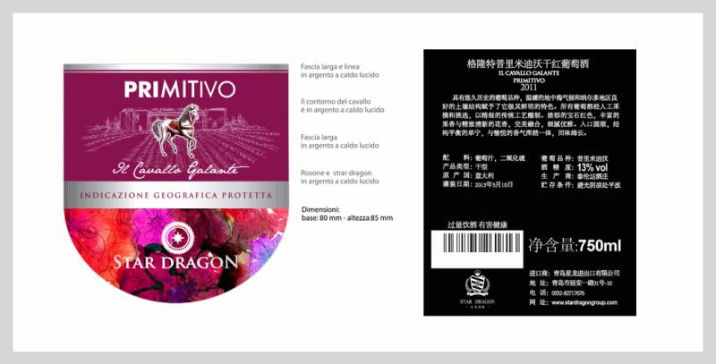 progettazione etichetta cinese 800x407 Studio grafica Etichetta Vino   Star Dragon (Cina)
